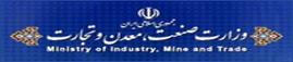 وزارت صنعت و معدن و تجارت